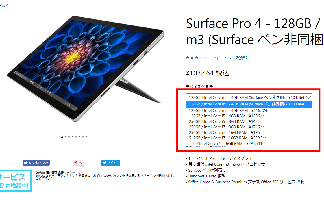 Microsoft Surfaceのスペック選択
