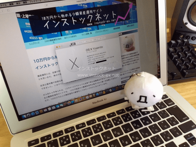 筆者のMacBook Air(Early 2014)