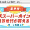 「楽天証券 + 楽天スーパーポイント」で0円投資を始めよう!