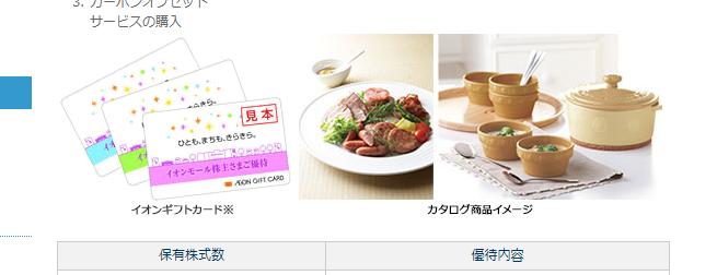 株主優待はイオンギフトカードを貰おう!
