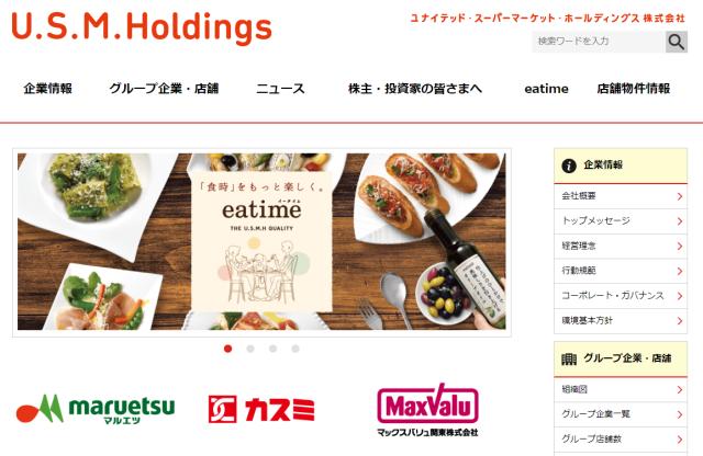 ユナイテッド・スーパーマーケット・ホールディングス(U.S.M.Holdings)のウェブサイトトップ
