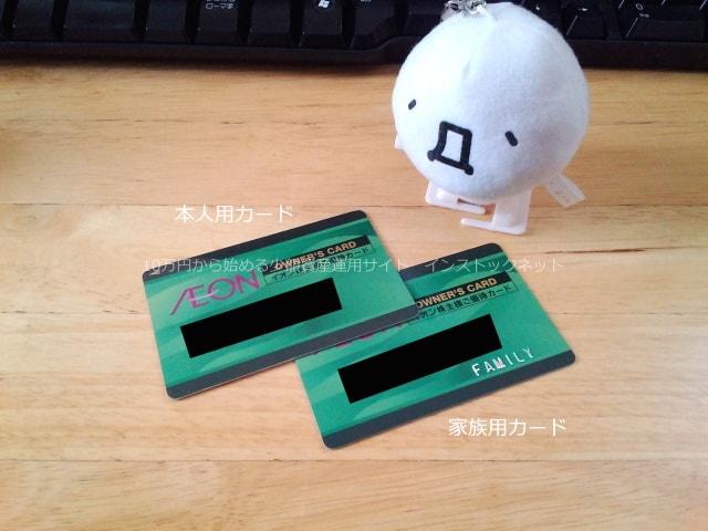 オーナーズカード(本人用カードと家族用カード)