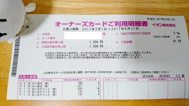 イオン株主優待キャッシュバック2017秋