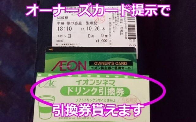 イオンシネマでオーナーズカードを提示するとポップコーン引き換え券貰えます
