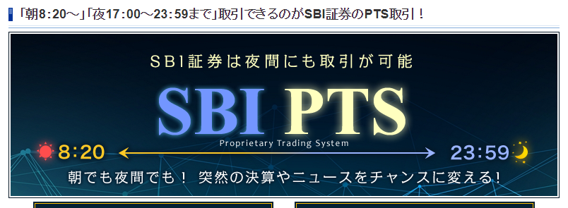 Proprietary trading system pts