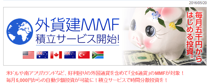SBI証券の外貨MMF積み立てサービス