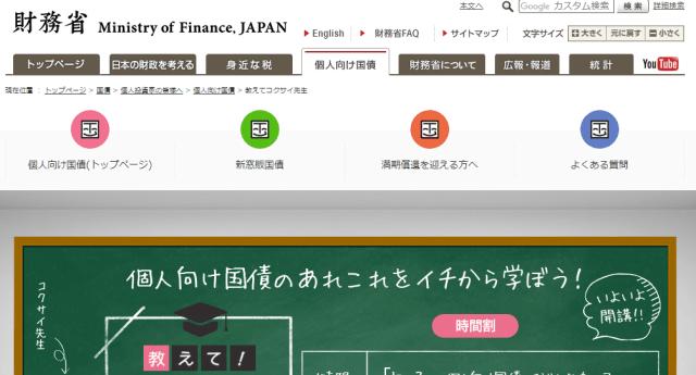 財務省個人向け国債紹介ページ