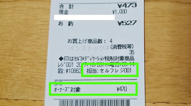 イオンセルフレジで株主優待カード使用後に発行されるレシート
