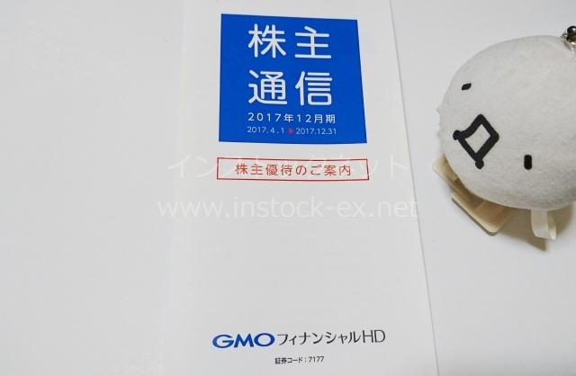 GMOフィナンシャルホールディングスの株主通信