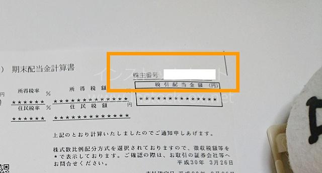 GMOフィナンシャルホールディングスの配当金明細