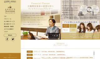 機関投資家の仕事内容を教えてください!FPの戸田薫さんにインタビュー!
