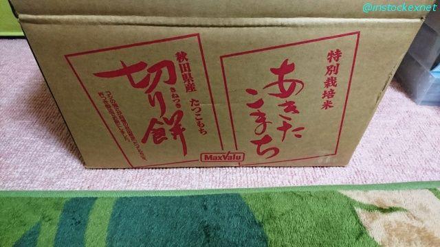 マックスバリュ東北の株主優待(お米 + お餅)はダンボール箱にて