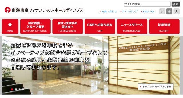東海東京フィナンシャルホールディングスのウェブサイト