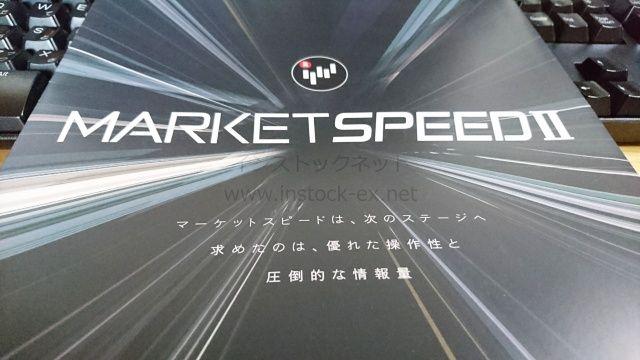 マーケットスピード2パンフレッド