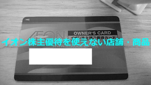 イオンオーナーズカードを使えない店舗・商品