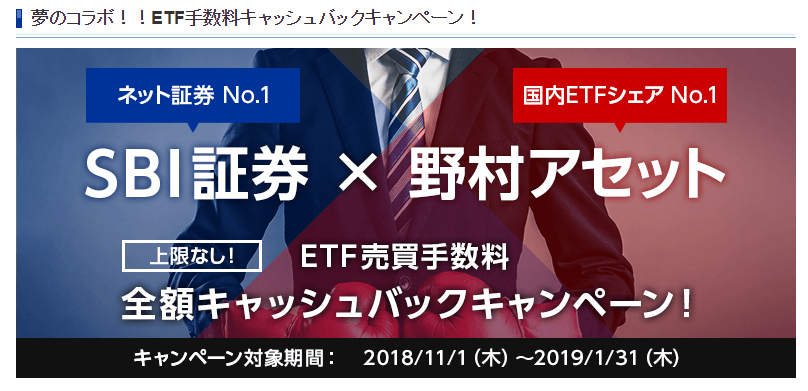 NEXT FUNDS ETF手数料キャッシュバックキャンペーン!