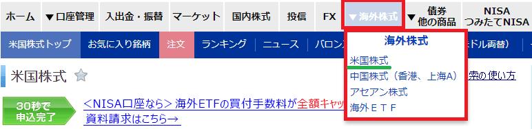 海外ETFを買うために楽天証券の口座を開く