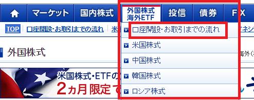 海外ETFを買うためにSBI証券の口座を開く