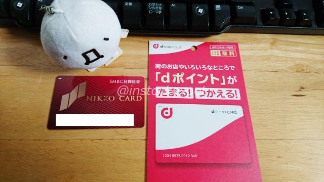 dポイントカードとSMBC日興カード