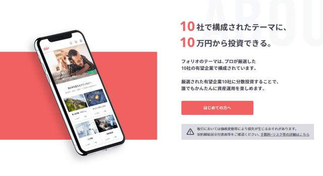 10万円から投資できるFOLIO