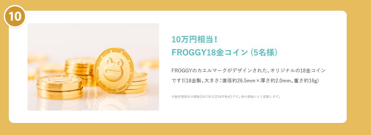 FROGGYのキャンペーンで金貨があたるかも
