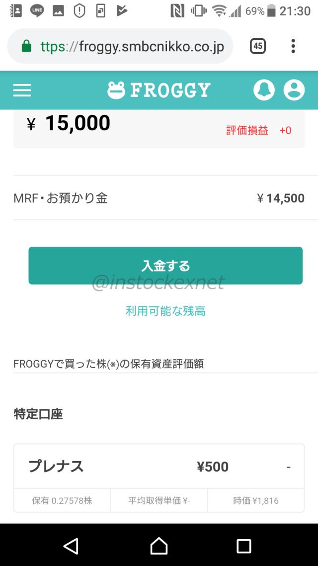 FROGGY(スマホ)