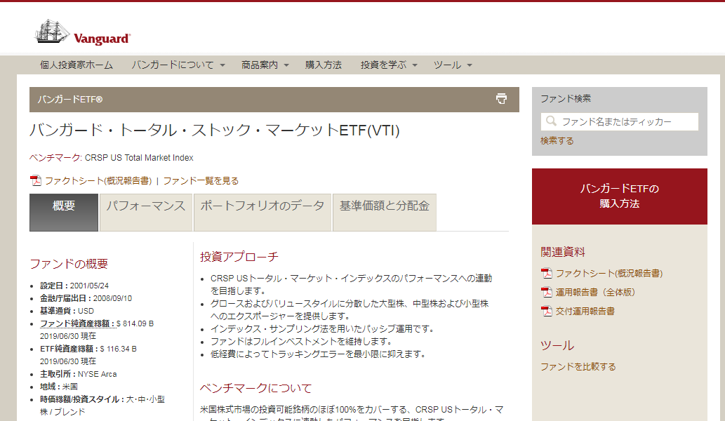 VTIの公式ウェブサイト